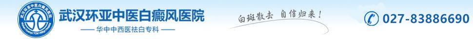 武汉环亚中医白癜风医院_武汉白癜风医院_武汉白癜风专科医院_武汉治疗白癜风最好的医院