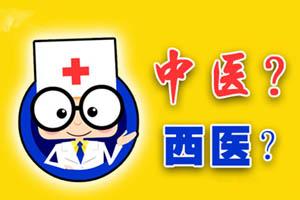 祛白新突破——中西医结合治疗白癜风