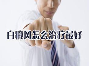 武汉青少年白癜风如何治疗比较好呢?
