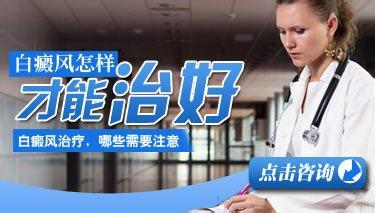 武汉初期白癜风该怎么治疗呢?