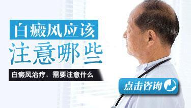 武汉白癜风该怎么预防控制?