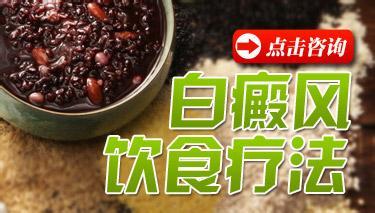 武汉白癜风患者饮食上可以怎么吃?
