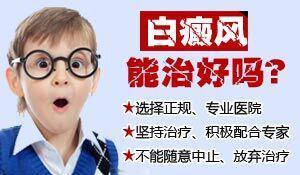 武汉青少年身上有白癜风要怎么办?