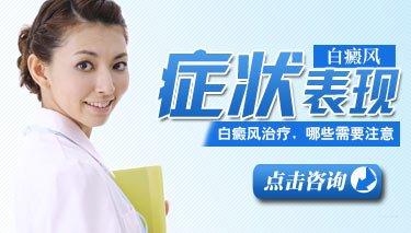武汉专治白癜风病的医院?初期白癜风会有哪些症状呢?