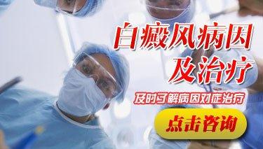 武汉有治白斑病的医院吗?患上白癜风会是什么原因呢?
